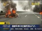 浙江:高速车祸 夫妇冒死救出六人