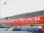 中国重汽:豪沃客车成功交付100辆出口东南亚