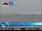 """环球扫描 日本13号开始""""空降夺岛""""演习"""