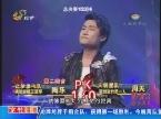 """陶乐PK周天 空竹达人唱歌""""要人命"""""""