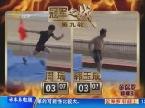 2012年度总决赛冠军之战第九轮:韩玉成奔跑三年 终于圆梦赛场 豪取总冠军