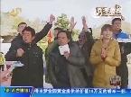2013年01月21日《快乐向前冲》冠军之战