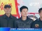 2013年01月22日《快乐向前冲》特别节目之山东好速度
