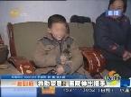 """枣庄:收养""""双性人""""弃婴 百般呵护六年"""