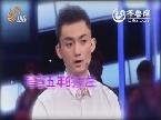 2013年01月23日山东卫视《完美告白》男生专场宣传片