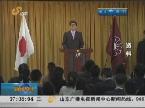 日本:安倍晋三表态自相矛盾 山口那津男携安倍亲笔信访华