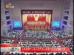 山东省第十二届人民代表大会第一次会议隆重开幕