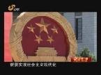 微型党课学习十八大报告:建设中国特色社会主义的总任务