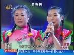 庄稼妮子为刘英明的梦想而战 带来精彩民族舞蹈