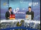 CBA第31轮:山东黄金VS浙江稠州银行(第一节)
