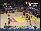 CBA第31轮:山东黄金VS浙江稠州银行(第四节)