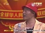 全球华人网络春晚:赵四二人转表演 逗笑全场