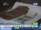 滨州:自家钱埋土里 污损严重兑换难