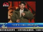 大衣哥朱之文登上全球华人网络春晚舞台