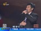 第七届网络春晚回顾:朱之文演唱《滚滚长江东逝水》
