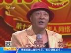 第七届网络春晚回顾:刘小光搞笑表演《东北二人转》