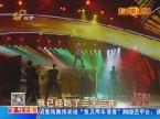 第七届网络春晚回顾:张玮激情演唱《三天三夜》