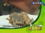 美食做做看:曹县蒸碗