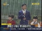 济南:《樱桃红》首映礼 快乐滋味润齐鲁