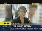 """华裔女神秘被杀 """"蓝可儿事件""""细节曝光"""
