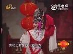 春节特别节目:齐鲁名家贺新春(三)