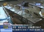 济南:大学自习室 上演占座大战