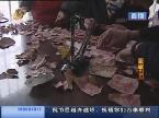 济宁:两千元钞票被撕成碎片 一堆碎片兑换1450元