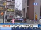 """民生无小事:""""霸王车""""堵住小区大门"""