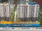 """""""国五条""""细则出台 楼市影响几何  :二手房买卖 百分之20个税成热点"""