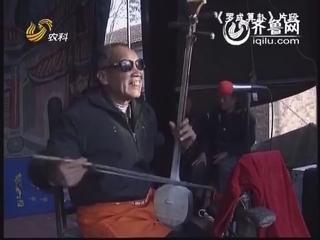 活着——民间坠子艺人:郭永章