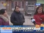 聊城:没交费 三十商户被断水