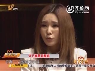 许艺娜做客《天下父母》 自曝争议春晚之路