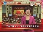 """民生情怀托起""""中国梦"""""""
