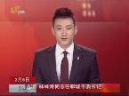 林峰海同志任聊城市委书记