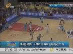 CBA总决赛赛程:3月22日山东主场迎战广东