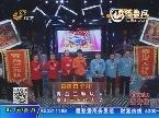 《快乐大PK》冠军之夜 青岛三和队完胜登顶