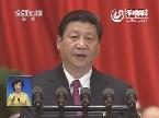 习近平:实现中国梦必须走中国道路