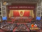 第十二届全国人民代表大会第一次会议圆满闭幕