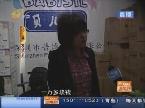 济南:丢失万元货物 宇鑫物流只赔100元