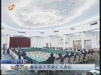 山东省委召开常委扩大会议宣布中央关于山东省领导同志调整的决定