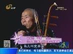自拉自唱 七旬老人显才艺