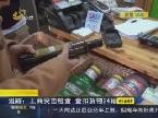 济南:工商突查农圣庄园过期食品 查扣货物24箱