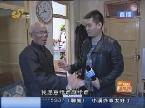 济南:七旬老汉想再婚