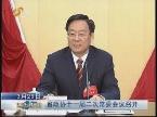 山东省政协十一届二次常委会议召开