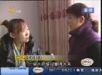 桓台:媳妇被老公打怕 不敢进家门
