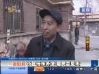 济南:小区污水外流 居民意见大