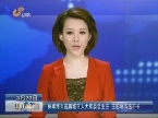 林峰海当选聊城市人大常委会主任 王忠林当选市长