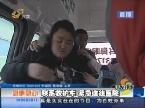 高唐:媳妇怀孕三个月昏迷