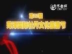 2013年菏泽牡丹花会4月16日开幕 罗大佑吴莫愁等明星将现身