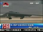 B-2参演将激化朝鲜半岛局势